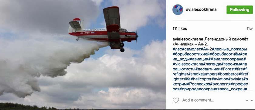 Russian air tanker bi-wing